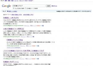 行政書士ブログ