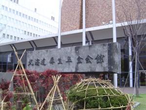 札幌厚生年金会館