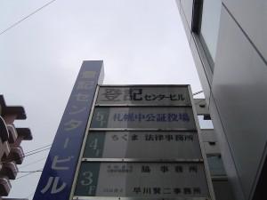 札幌の公証役場